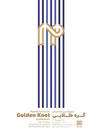 برگزاری چهارمین همایش گره طلایی