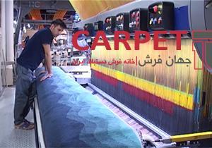 کارآفرینی با تولید فرش ماشینی در کرمانشاه