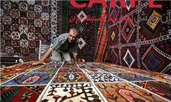 برگزاری همایش تخصصی تولید و اشتغال فرش دستباف