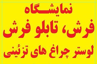 برگزاری نمایشگاه فرش و لوستر در کرمانشاه