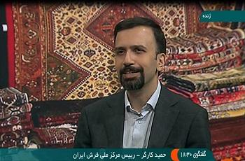 روند رو به رشد صادرات فرش ایران