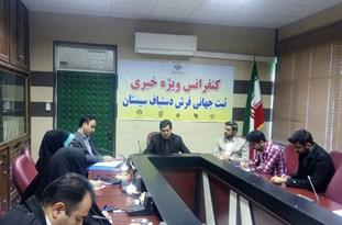 همایش ثبت جهانی فرش دستباف سیستان برگزار شد