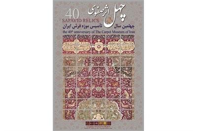 برگزاری چهلمین سال تأسیس موزه فرش ایران
